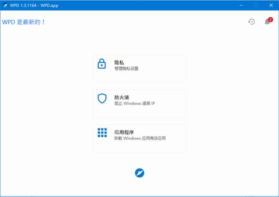 WPD隐私保护软件