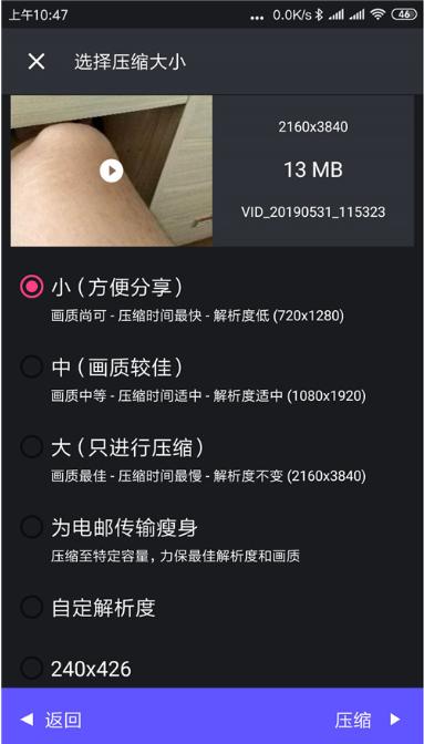 熊猫视频压缩器手机版下载
