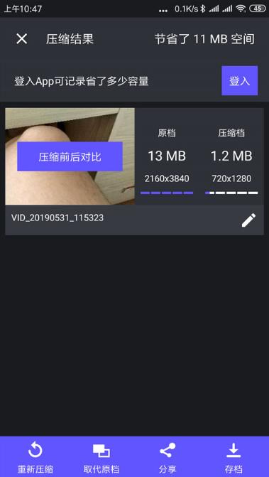 熊猫视频压缩器去广告版下载
