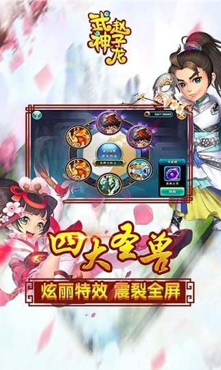 武神赵子龙无限元宝版
