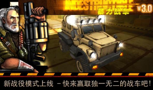 暴力战车最新版下载