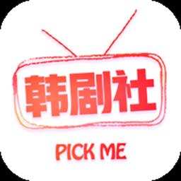 韩剧社app