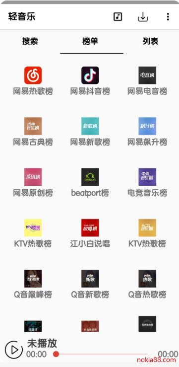 轻音乐app下载