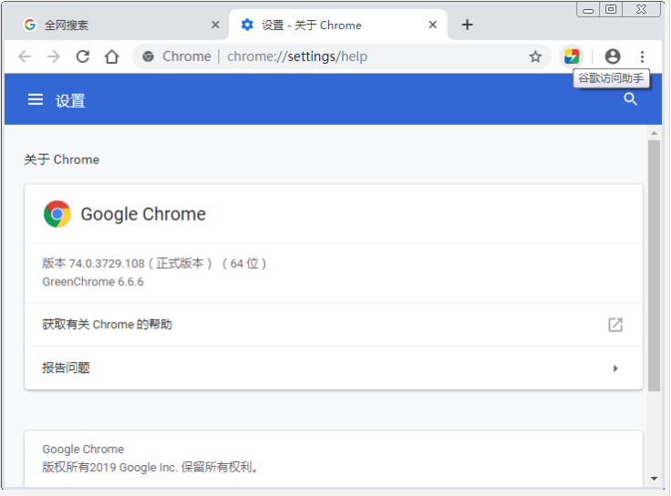 谷歌浏览器绿色版下载