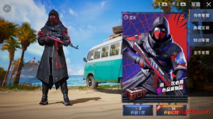 和平精英蜘蛛侠套装与传奇军需掉率介绍