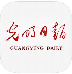 光明日报app