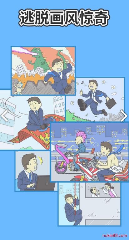 逃离公司2中文版下载