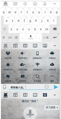 章鱼输入法app下载