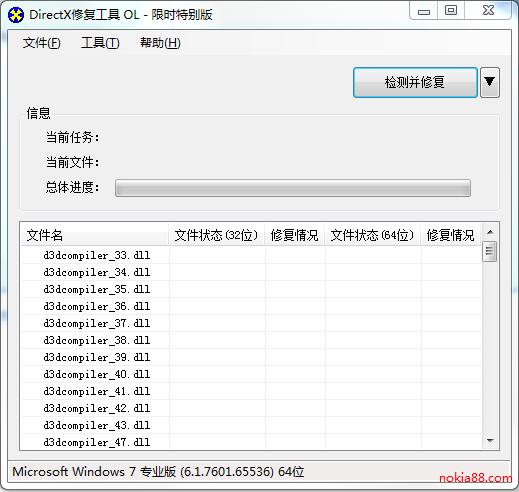 DirectX修复工具增强版下载