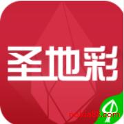 圣地彩app