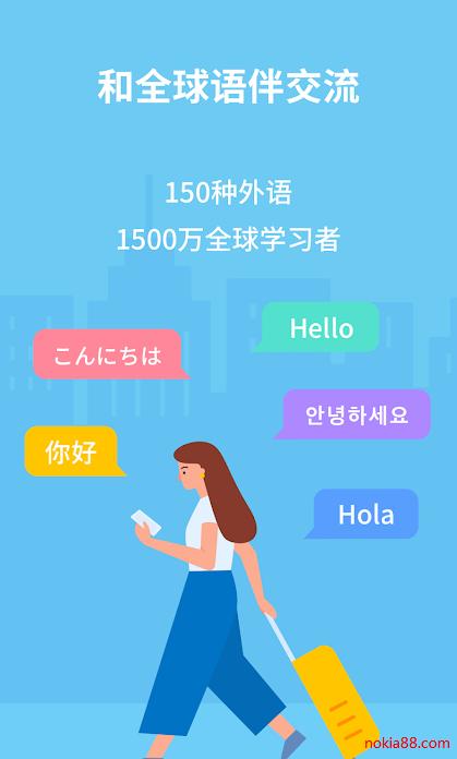 HelloTalk破解版下载