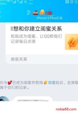 QQ绑定闺蜜亲密关系操作教程介绍