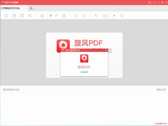 旋风PDF阅读器最新版