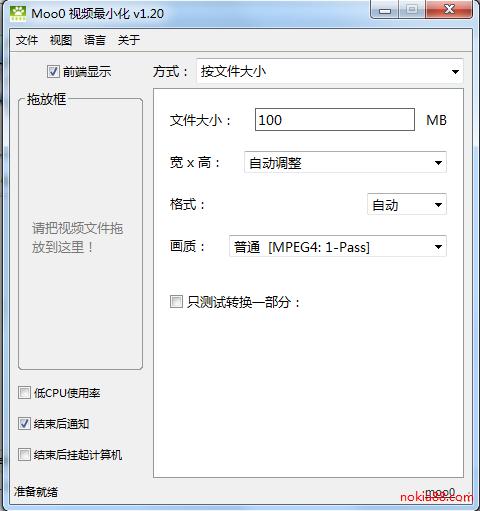 Moo0视频压缩器下载