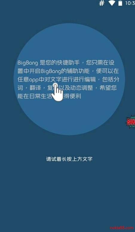 锤子BigBang安卓版
