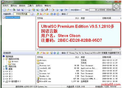 软碟通注册码_UltraISO注册码