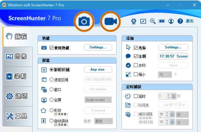 ScreenHunter Pro中文版