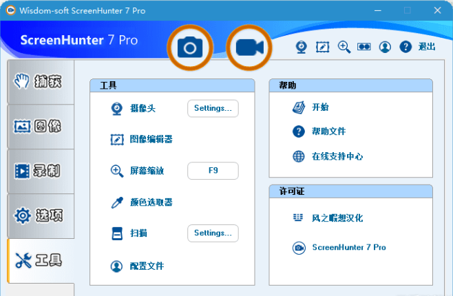 屏幕截录软件