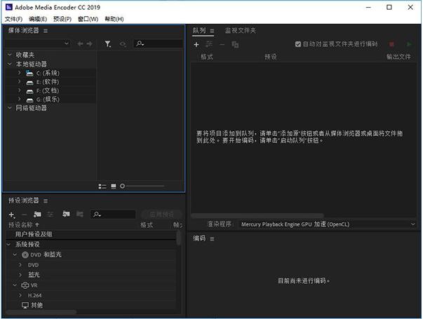 Media Encoder CC 2019破解版下载