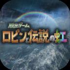 逃脱游戏:罗宾与彩虹传说