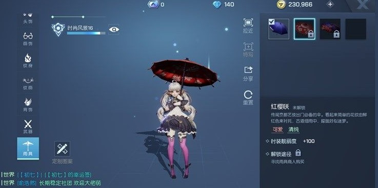 龙族幻想红雨伞商人位置与红樱咲雨伞获取攻略