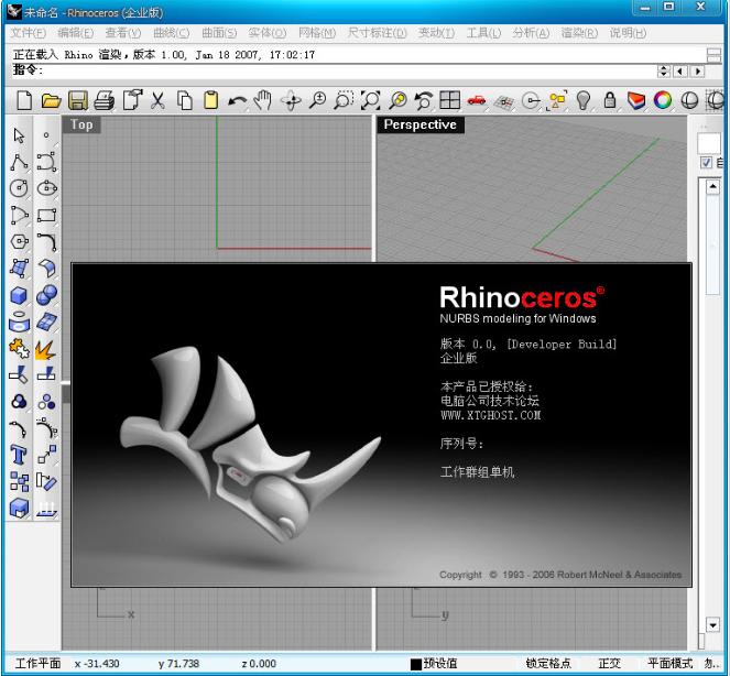 Rhinoceros中文破解版