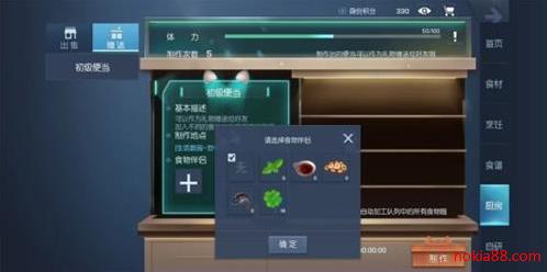 龙族幻想幸运便当所需材料和制作方法技巧攻略介绍