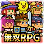 无双RPG:勇者VS恶龙