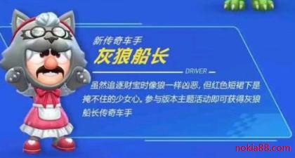跑跑卡丁车手游7月21日灰狼船长祝福活动介绍