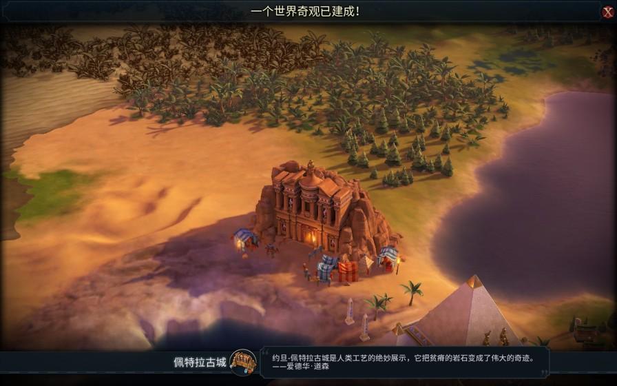 文明6中文版秒速飞艇