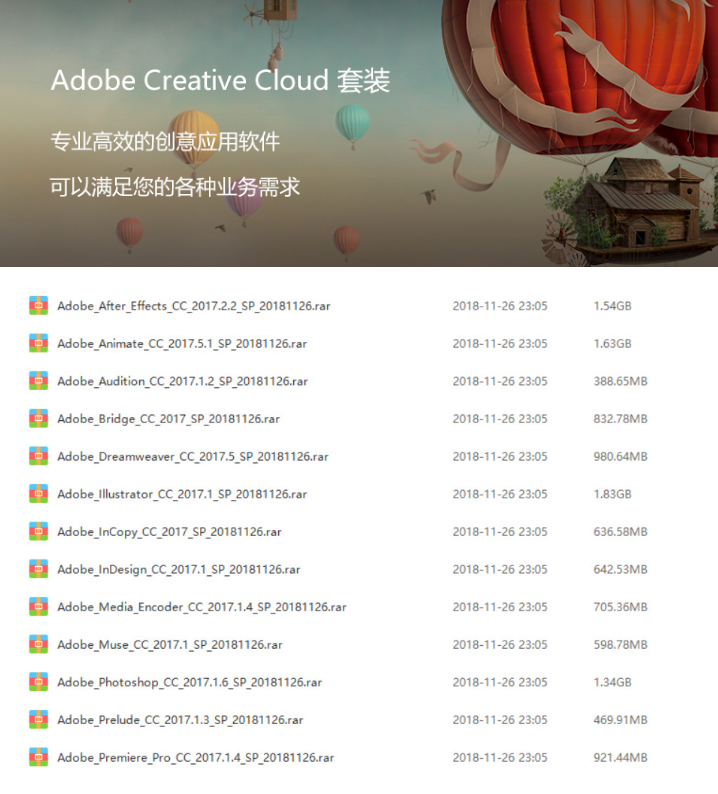 嬴政天下Adobe CC 2017/2018破解版