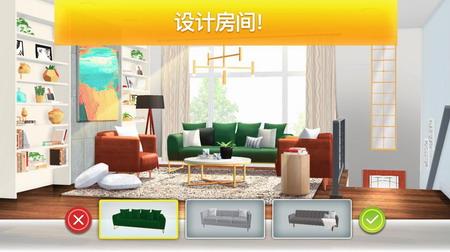 房产兄弟家居设计中文版