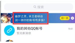 你的QQ王者账号有什么礼品?