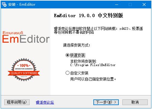 EmEditor破解版下载