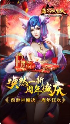 西游神魔决官网下载