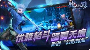 魂之幻影游戏下载
