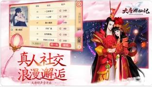 大唐游仙记九游版本