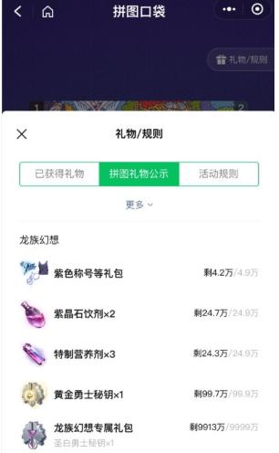龙族幻想紫色称号礼包获得方法图解教程