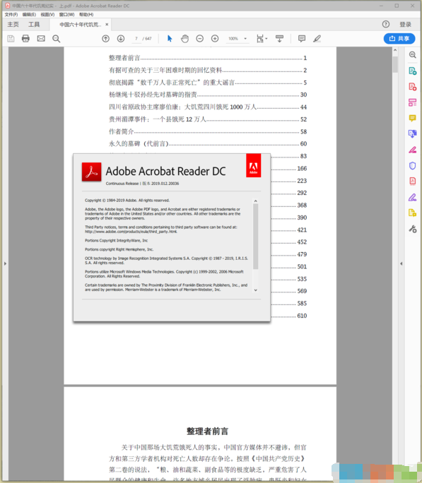 Adobe Reader DC 2019�ƽ��