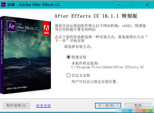 After Effects 2019破解版下载