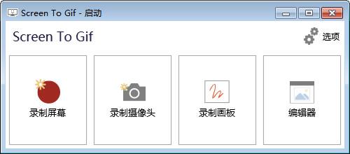 screentogif汉化版