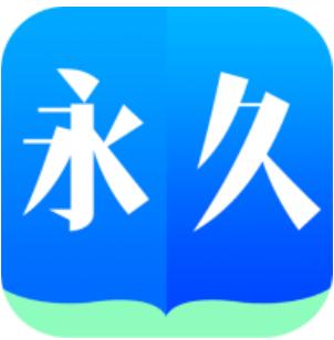 永久书城app