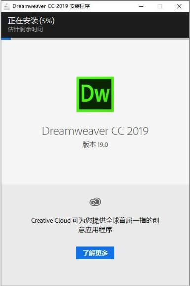 Dreamweaver 2019破解版秒速飞艇