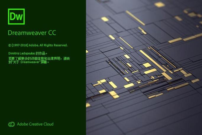 Adobe Dreamweaver 2019中文破解版