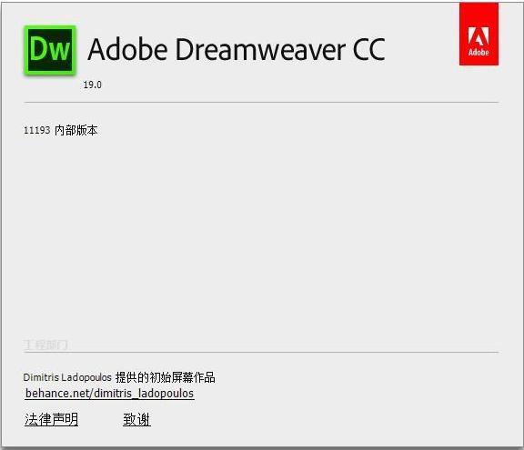 Adobe Dreamweaver 2019破解版
