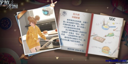 龙族幻想晋级料理新星完成攻略