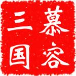 慕容三国 v2.9.1 无限金币版