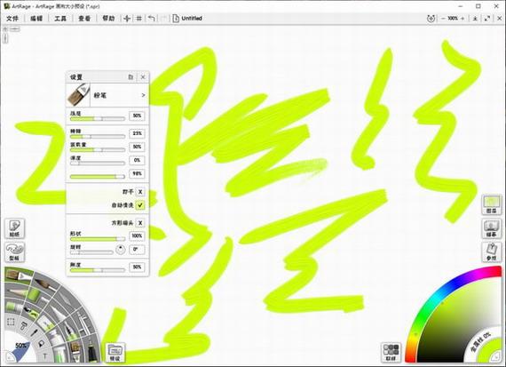 Ambient Design ArtRage中文版秒速飞艇