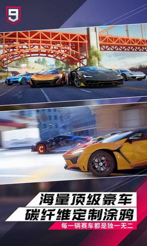 狂野飙车9国际服中文版下载