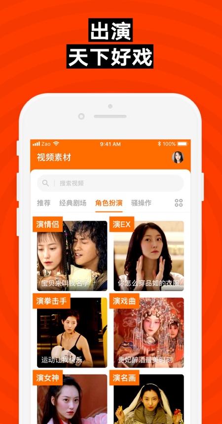 ZAO换脸app使用方法图解教程